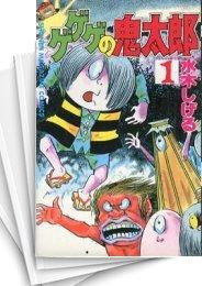 【中古】ゲゲゲの鬼太郎 (1-17巻) 漫画