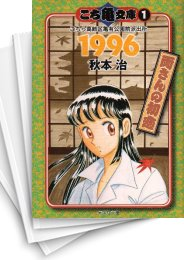 【中古】こち亀文庫 [文庫版] (1-24巻) 漫画