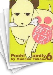 【中古】ポチの群れ (1-6巻) 漫画
