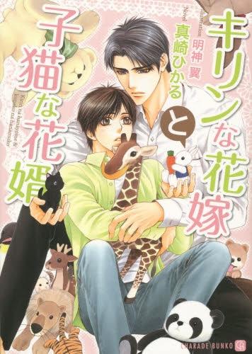 【ライトノベル】キリンな花嫁と子猫な花婿 漫画