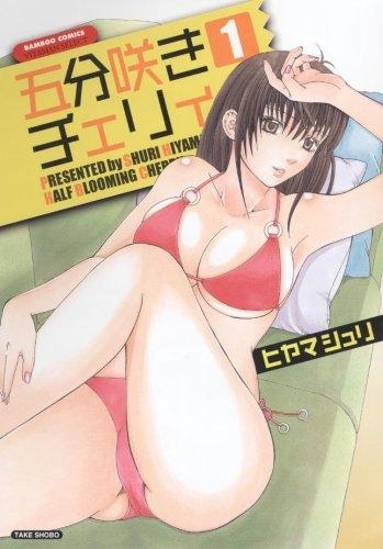五分咲きチェリィ 漫画
