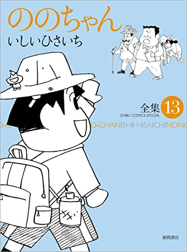 ののちゃん (1-11巻 最新刊) 漫画