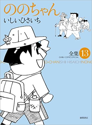 ののちゃん (1-12巻 最新刊) 漫画