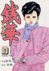 銭華1 3 冊セット全巻 漫画