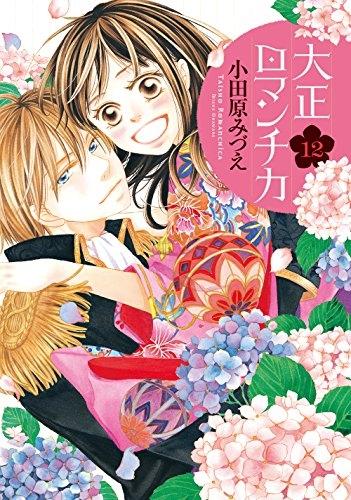 ◆特典あり◆大正ロマンチカ 漫画