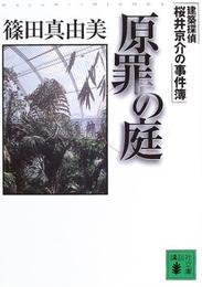 原罪の庭 建築探偵桜井京介の事件簿 漫画