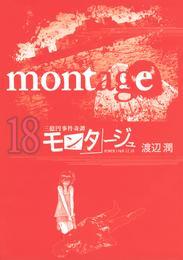 三億円事件奇譚 モンタージュ(18) 漫画