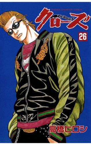 クローズ(26) 漫画
