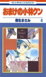 おまけの小林クン 4巻 漫画