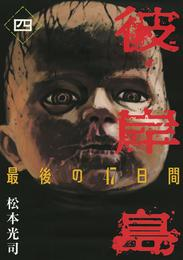 彼岸島 最後の47日間(4) 漫画