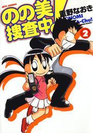 のの美捜査中! 2巻 漫画