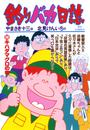 釣りバカ日誌(58) 漫画