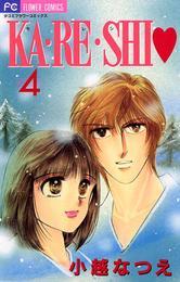 KA・RE・SHI(4) 漫画