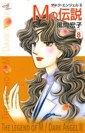 Mの伝説~ダーク・エンジェル2~ 8 漫画