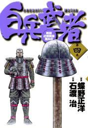 白兵武者(4) 漫画