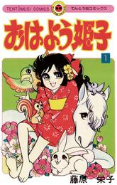 おはよう姫子(1) 漫画