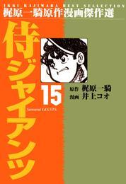 侍ジャイアンツ(15) 漫画