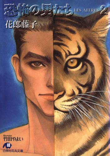 恐怖の男たち・2[LESAFFRES]【イラスト入り】 漫画