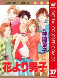 花より男子 カラー版 37 漫画