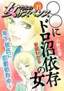 女たちのサスペンス vol.31 ◯◯にドロ沼依存の女 漫画