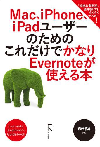 Mac、iPhone、iPadユーザーのための これだけでかなりEvernoteが使える本 漫画
