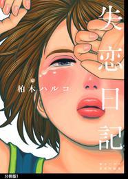 失恋日記 分冊版(1) 漫画