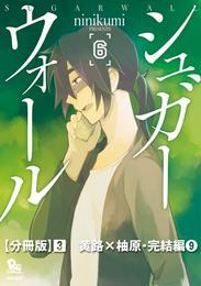 シュガーウォール【分冊版】(3)黄路×柚原・完結編(9) 漫画