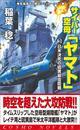 サイバー空母「ヤマト」(3)日米決死の硫黄島攻略戦 漫画