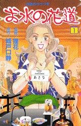 お水の花道 (1-15巻 全巻) 漫画