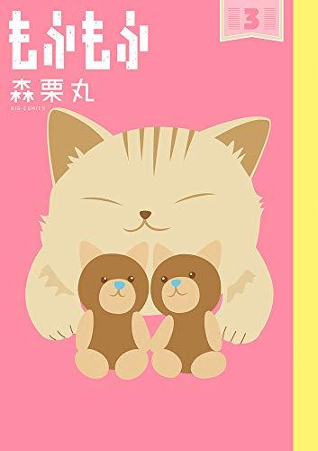 もふもふ (1-3巻 全巻) 漫画