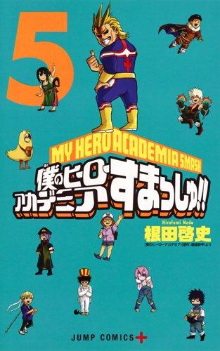 僕のヒーローアカデミア すまっしゅ!! (1-5巻 全巻) 漫画
