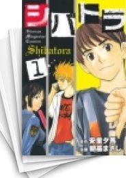 【中古】シバトラ (1-15巻 全巻) 漫画