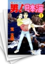 【中古】男!日本海 (1-10巻) 漫画