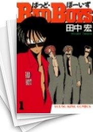 【中古】BAD BOYS バッドボーイズ (1-22巻) 漫画
