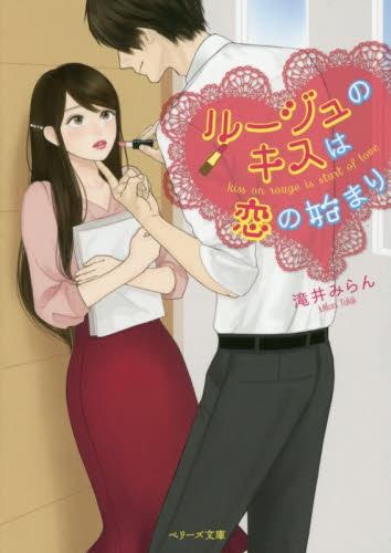 【ライトノベル】ルージュのキスは恋の始まり 漫画