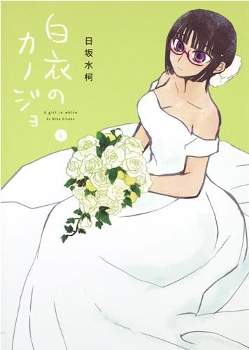 白衣のカノジョ (1-6巻 全巻) 漫画