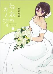 白衣のカノジョ (1-6巻 全巻)