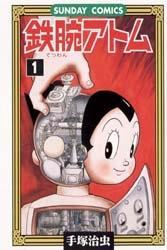 鉄腕アトム  (1-21巻 全巻) 漫画