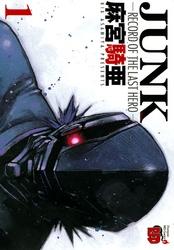 JUNK -RECORD OF THE LAST HERO- 漫画