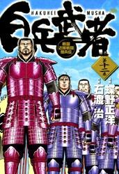 白兵武者 漫画