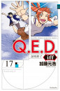 Q.E.D.iff ―証明終了― 16 冊セット最新刊まで 漫画