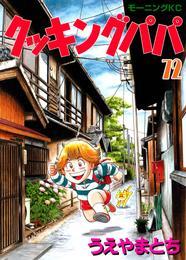クッキングパパ(72) 漫画