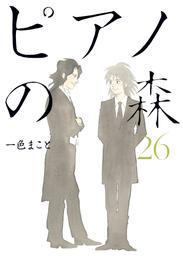 ピアノの森(26) 漫画