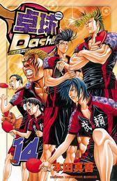 卓球Dash!! Vol.14 漫画