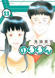のりりん(11) 漫画