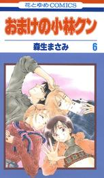 おまけの小林クン 6巻 漫画