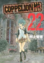 COPPELION(22) 漫画