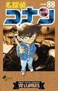 名探偵コナン(88) 漫画