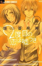 2度目の恋は嘘つき(2) 漫画