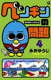 ペンギンの問題(4) 漫画